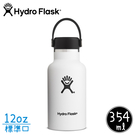 【Hydro Flask 美國 Hydration 真空保冷/熱兩用鋼瓶 12oz《經典白》】HFS12SX/保溫杯/隨身杯
