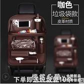 汽車座椅背收納袋掛袋兒童後背車載後排儲置物架車內裝飾用品大全 怦然新品