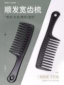梳子 大齒梳子寬齒梳女士專用長發卷發梳網紅款大號頭梳防家用塑料靜電 夢藝