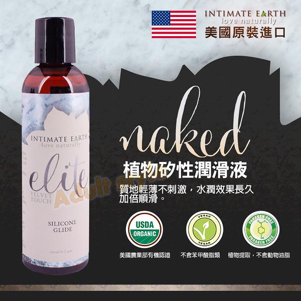 後庭潤滑液 美國Intimate Earth-植物矽性潤滑液『寵愛佳人』