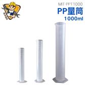 精準儀錶 刻度量筒 測量杯 量具量杯 1000ml塑料量筒 PP直立量杯 耐熱120度 MIT-PPT1000