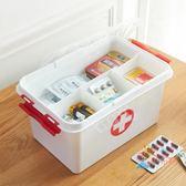 藥箱居家家 手提雙層醫藥箱家庭用小藥箱 家用藥品收納箱急救箱醫藥箱