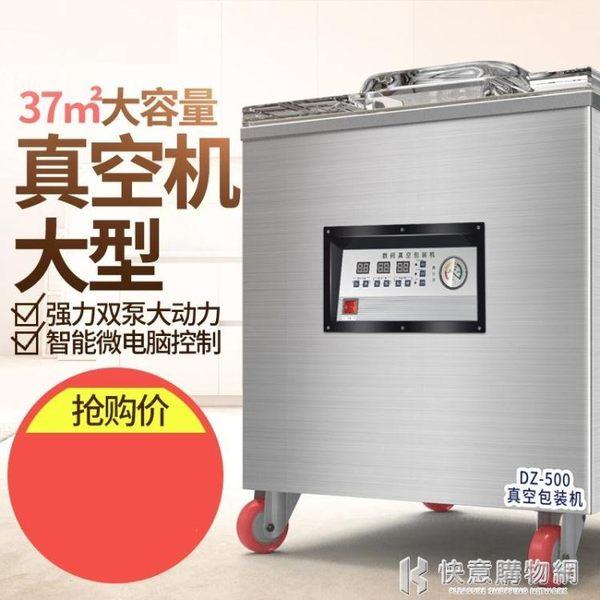 封口機全自動干濕兩用家用抽真空塑封商用食品真空機包裝機220V NMS快意購物網