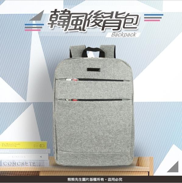 《熊熊先生》電腦後背包 15吋筆電包休閒包 可調式寬版背帶 多隔層商務包 雙肩包