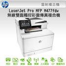 HP M477fdw Color Las...