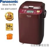【佳麗寶】-(Panasonic國際)變頻製麵包機1斤【SD-BMT1000T】來電驚喜價
