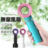 【現貨】韓風 超熱銷款 無葉風扇 手持風扇 迷你風扇 USB充電 便攜 三段風速 安全 寶寶風扇