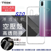 【愛瘋潮】糖果 SUGAR S20 高透空壓殼 防摔殼 氣墊殼 軟殼 手機殼