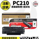 【速買通】Pantum PC-210 原廠碳粉匣 + PC210 原廠經濟包 P2500/M6600