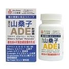 【人生製藥】 渡邊山桑子ADE 軟膠囊(50粒/盒)