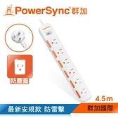 群加 PowerSync 一開六插滑蓋防塵防雷擊延長線/4.5m(TPS316DN9045)