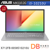ASUS X712FB-0058S10210U 17.3吋 i5-10210U 2G獨顯 FHD 冰河銀筆電(六期零利率)