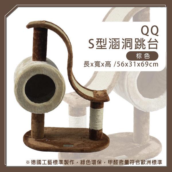 【力奇】QQ S型涵洞跳台-棕色(QQ80164A-3)  (I002G10)