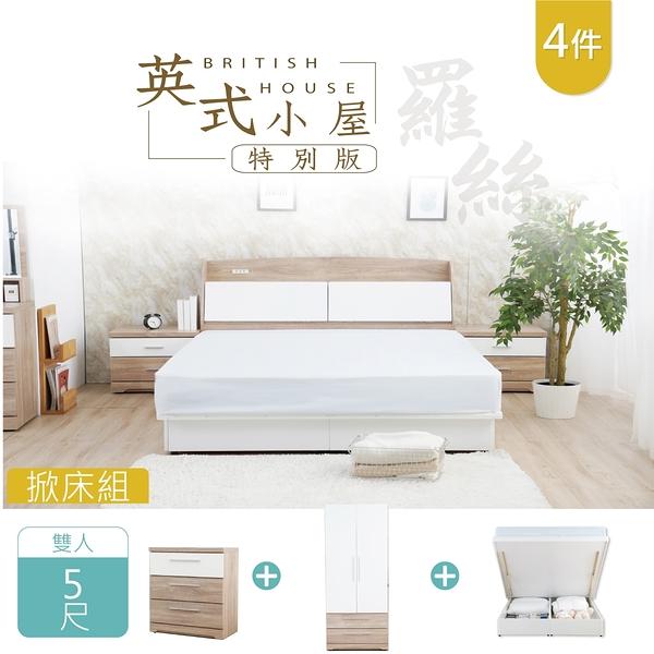 新英式小屋 〈掀床+床頭箱+床頭櫃+衣櫃〉5尺雙人 掀床四件組【YUDA】