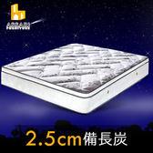 ASSARI-好眠天絲2.5cm備長炭三線獨立筒床墊(單大3.5尺)