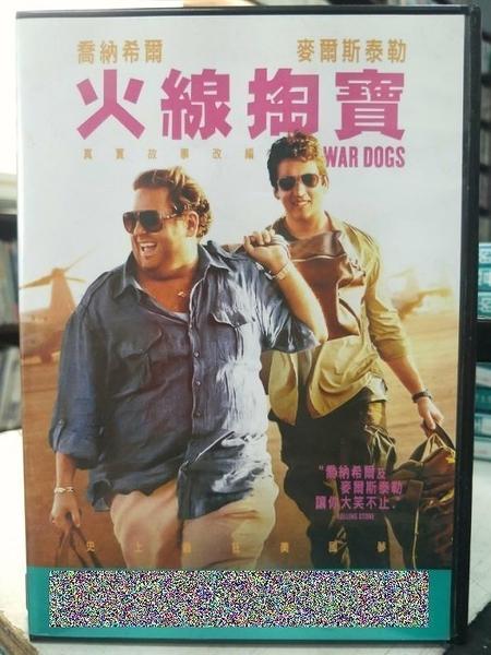 挖寶二手片-G08-056-正版DVD-電影【火線掏寶】-麥爾斯泰勒 喬納希爾 安娜德哈瑪斯(直購價)