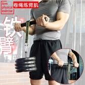 健身千斤棒小臂訓練器臂力卷腕力鍛煉器材練臂手臂前臂肌肉扳手腕聖誕交換禮物