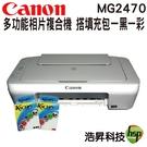 【搭填充包一黑一彩 登入送禮卷100元】CANON MG2470 多功能相片複合機