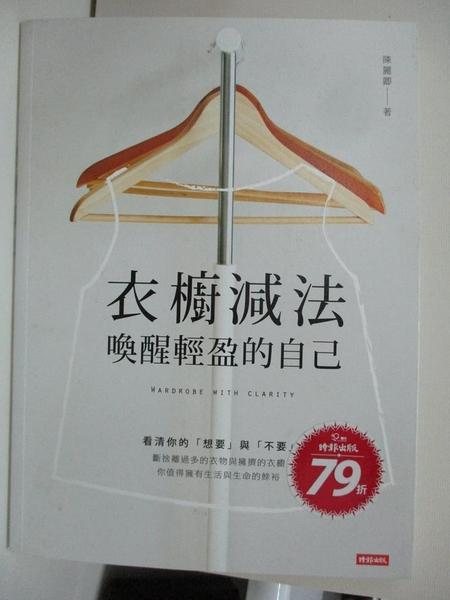 【書寶二手書T3/設計_DNK】衣櫥減法:喚醒輕盈的自己_陳麗卿