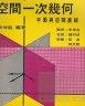 二手書R2YB《高中 空間一次幾何 平面與空間直線+向量+圓與球+多項式的因式分