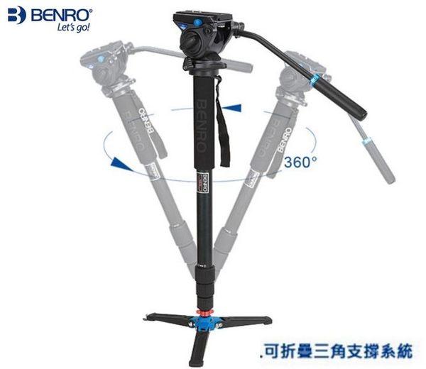 《映像數位》 BENRO百諾 C48TDS4 碳纖維單腳架油壓雲台套組 *C