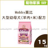 寵物家族-Mobby 莫比 大型幼母犬(羊肉+米)配方15kg