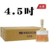 【漆寶】吉立絲 PRO無痕刷4.5吋(20支裝/盒) ◆免運費◆