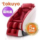 ⦿門市9成新福利機限量↘+贈點高額送⦿ tokuyo PLAY玩美椅 TC-730 (三色選)