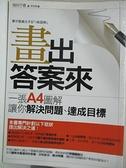 【書寶二手書T5/財經企管_AM2】畫出答案來_李佳蓉, 池田千惠
