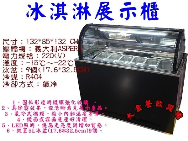 台製冰淇淋展示櫃/玻璃對拉冰淇淋櫃/冷凍展示櫃/後開式展示冷凍櫃/4尺冰淇淋展示櫃/甜筒櫃/大金