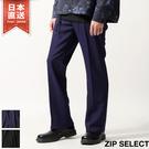 微寬喇叭褲 西裝褲