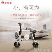 迷你型折疊車電動車成人女性小型電瓶車鋰電池代步車超輕便攜兩輪 igo CY潮流站