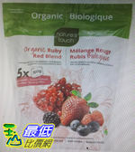 [COSCO 代購如果售完謹致歉意] W1100338 Natures Touch 有機熱帶綜合蔬果組1.36公斤(兩入裝)