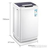 洗衣機全自動波輪洗衣機 家用宿舍租房節能迷你小型 凱斯盾