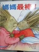 【書寶二手書T1/少年童書_QXP】媽媽最棒~爸爸最棒~_蘿拉.紐玫若芙