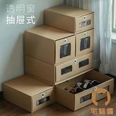 2個/4個裝牛皮紙鞋盒鞋子收納盒透明紙盒抽屜式收納【宅貓醬】