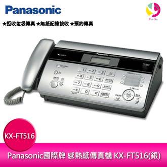 Panasonic國際牌 感熱紙傳真機 KX-FT516TW/KX-FT516(銀)