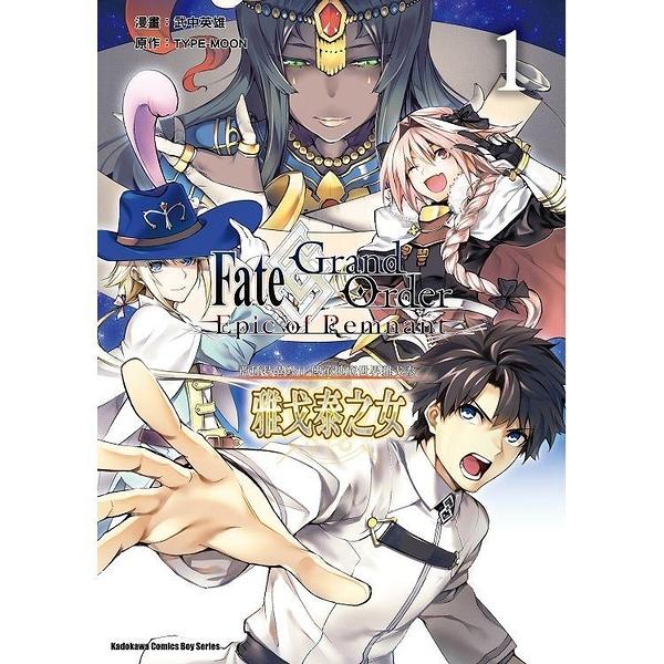Fate/Grand Order Epic of Remnant 亞種特異點II