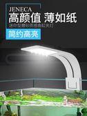 LED燈草缸燈防水小型節能照明燈迷你小夾燈水族箱水草燈T