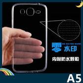三星 Galaxy A5 半透糖果色清水套 軟殼 超薄防滑 矽膠套 保護套 手機套 手機殼