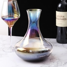 七色彩虹手工無鉛水晶醒酒器家用加厚玻璃紅酒壺酒瓶家用醒酒器具 LJ7734【極致男人】