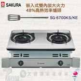 櫻花瓦斯爐 崁入式瓦斯爐 G 6700 KS/KE 雙內焰嵌入式不鏽鋼檯面安全爐