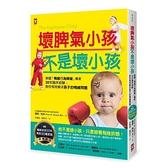 壞脾氣小孩不是壞小孩(美國情緒行為障礙專家30年臨床經驗.教你有效解決孩子的情緒