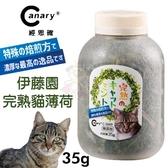 *WANG*Canary經思確 伊藤園完熟貓薄荷35g.100%純天然植物纖維.貓薄荷