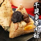 【免運-歐基師推薦】千禧干貝豪華肉粽10顆組(共2包-5顆/包)