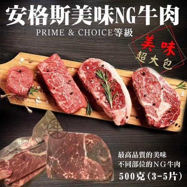 【 海肉管家-全省免運】超大份量安格斯福利牛排X3包(500g±10%/包)