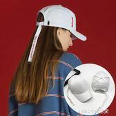 鴨舌帽 白色帽子女夏天時尚個性鴨舌帽女士棒球帽女韓版休閒百搭潮人學生 1995生活雜貨