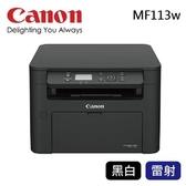 Canon 佳能 imageCLASS MF113w 無線黑白雷射複合機