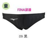 【MIZUNO 美津濃】童 泳褲 素色 泳裝 FINA認證 -N2MB842209 黑 [陽光樂活]