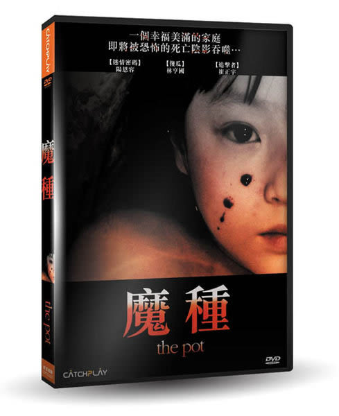 魔種 DVD (購潮8)